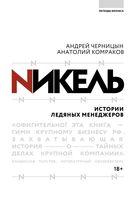 Nикель. Истории ледяных менеджеров