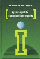 Архитектура ЭВМ и вычислительных систем