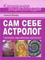 Сам себе астролог. Гороскопы персональных прогнозов