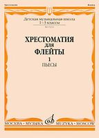 Хрестоматия для флейты. Часть 1. Пьесы. 1-3 классы