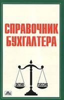 Справочник бухгалтера