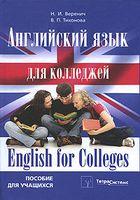 Английский язык для колледжей