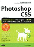 Photoshop CS5. Практическое руководство (+ DVD)
