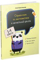 Справочник по математике в начальной школе. 1-4 классы