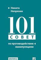 101 совет по противодействию манипуляциям