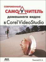 Современный самоучитель домашнего видео в Corel VideoStudio