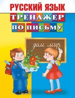 Русский язык. Тренажер по письму