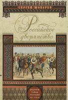 Российское дворянство. Подвиги, тайны, трагедии XII-XXI