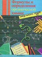 Формулы и определения органической химии