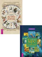 Полная книга от Ллевеллин по астрологии. Полная книга Таро Ллевеллин. Комплект из 2 книг