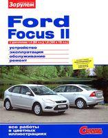 Ford Focus II c двигателями 1,4 (80 л.с.); 1,6 (100 и 115 л.с.) УЭОР С/С