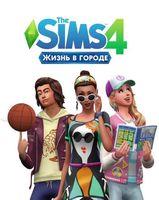 The Sims 4: Жизнь в городе (дополнение)