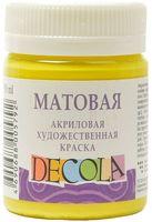"""Краска акриловая матовая """"Decola"""" (лимонная; 50 мл)"""