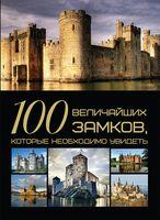 100 величайших замков, которые необходимо увидеть
