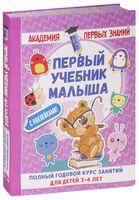 Первый учебник малыша с наклейками. Полный годовой курс занятий для детей 3-4 лет