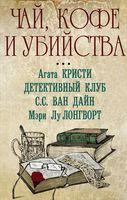 Чай, кофе и убийства (комплект из 4-х книг)