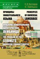 Принципы универсального языка. Проблема Универсальной характеристики Лейбница