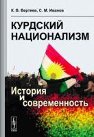 Курдский национализм. История и современность