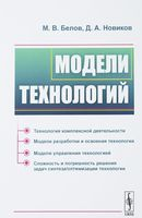 Модели технологий (м)