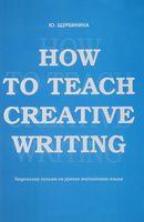 Творческое письмо на уроках английского языка (м)