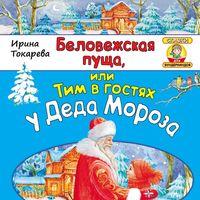 Беловежская пуща, или Тим в гостях у Деда Мороза
