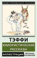 Юмористические рассказы (м)