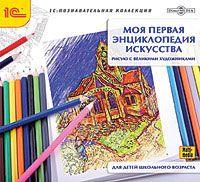 1C:Познавательная коллекция. Моя первая энциклопедия искусства. Рисую с Великими художниками. 4-9 лет