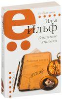 Записные книжки, 1925-1937 гг. Это было в то странное время (м)