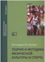 Теория и методика физической культуры и спорта