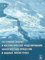 Системный анализ и математическое моделирование экологических процессов в водных экосистемах