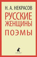 Русские женщины (м)