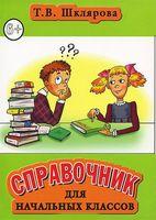 Справочник для начальных классов (6+)
