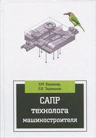 САПР технолога машиностроителя