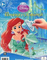 Принцессы. В заколдованном замке. Принцесса морей. Книжка-малышка с переводными картинками