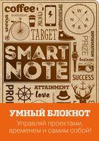 """Блокнот """"Smartnote (крафт)"""" (А5)"""