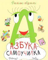 Большая азбука-самоучилка