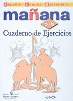 Испанский язык. 5-6 классы. Сборник упражнений