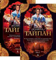 Тайпан. В 2-х томах (м)