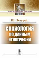 Социология по данным этнографии (м)