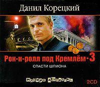 Рок-н-ролл под Кремлем 3. Спасти шпиона