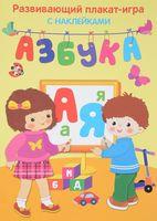 Азбука. Развивающий плакат-игра с наклейками