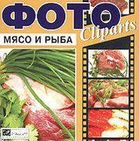 Фото Cliparts. Мясо и рыба