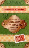 Русский язык. Синтаксис и пунктуация в таблицах и схемах