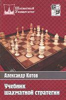 Учебник шахматной стратегии