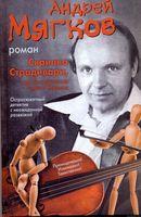 Скрипка Страдивари, или Возвращение Сивого Мерина