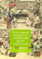 Ключавыя канцэпты кітайскай думкі і культуры. Кніга 6