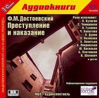 Достоевский Ф.М. Преступление и наказание. Аудиоспектакль