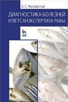 Диагностика болезней и ветсанэкспертиза рыбы