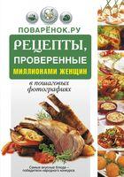 Поваренок.ру. Рецепты, проверенные миллионами женщин, в пошаговых фотографиях