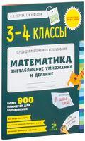 Математика. 3-4 классы. Внетабличное умножение и деление. Тетрадь для многоразового использования
